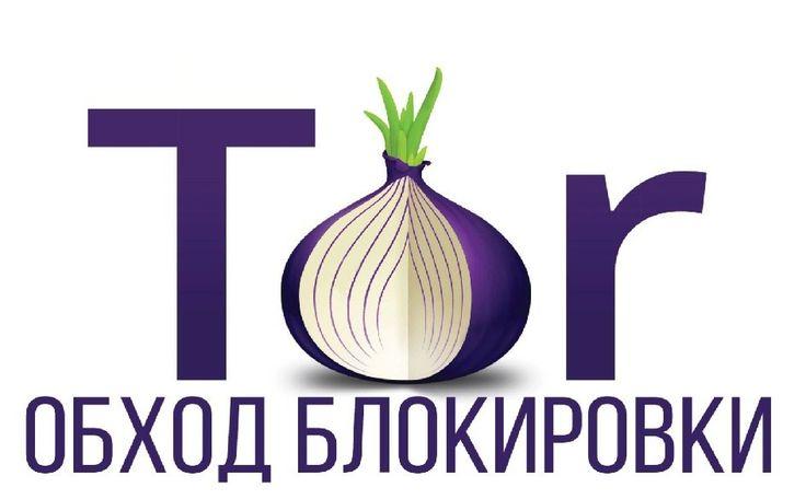 Tor browser the onion браузер тор на опере hyrda вход