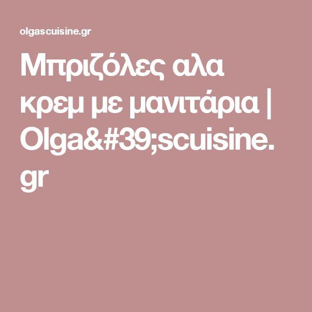Μπριζόλες αλα κρεμ με μανιτάρια | Olga'scuisine.gr