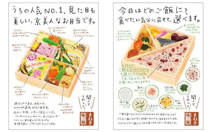 まねき食品店内ポスター
