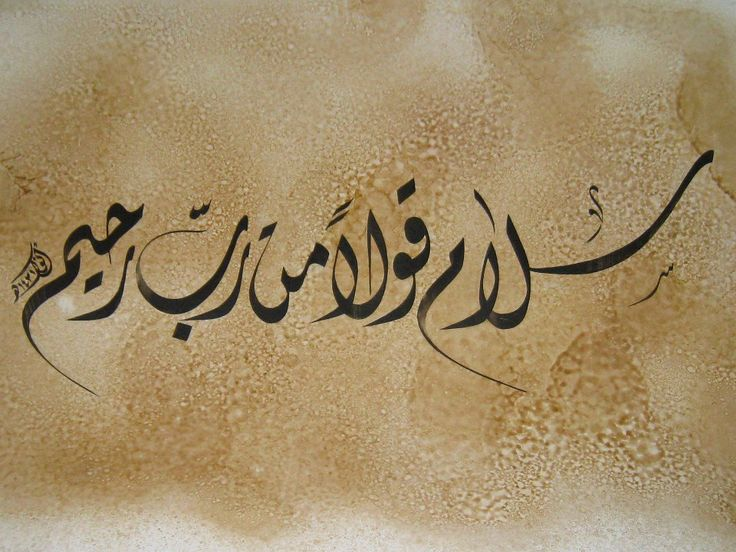 DesertRose,;,Aayat bayinat,;,calligraphy art,;, سلام قولا من رب رحيم,;,