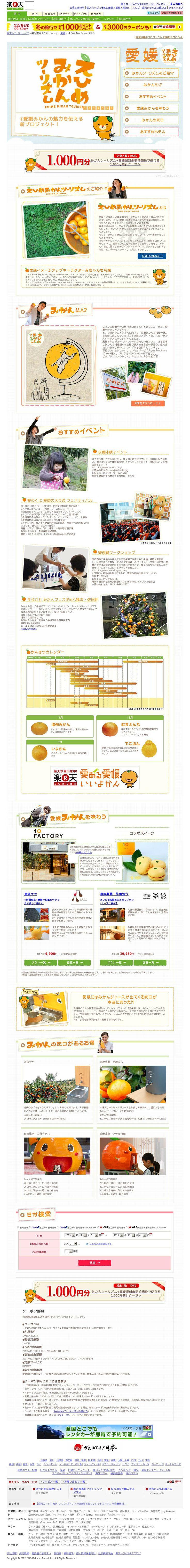 2013/11/05【D】【地域振興】愛媛みかんツーリズム