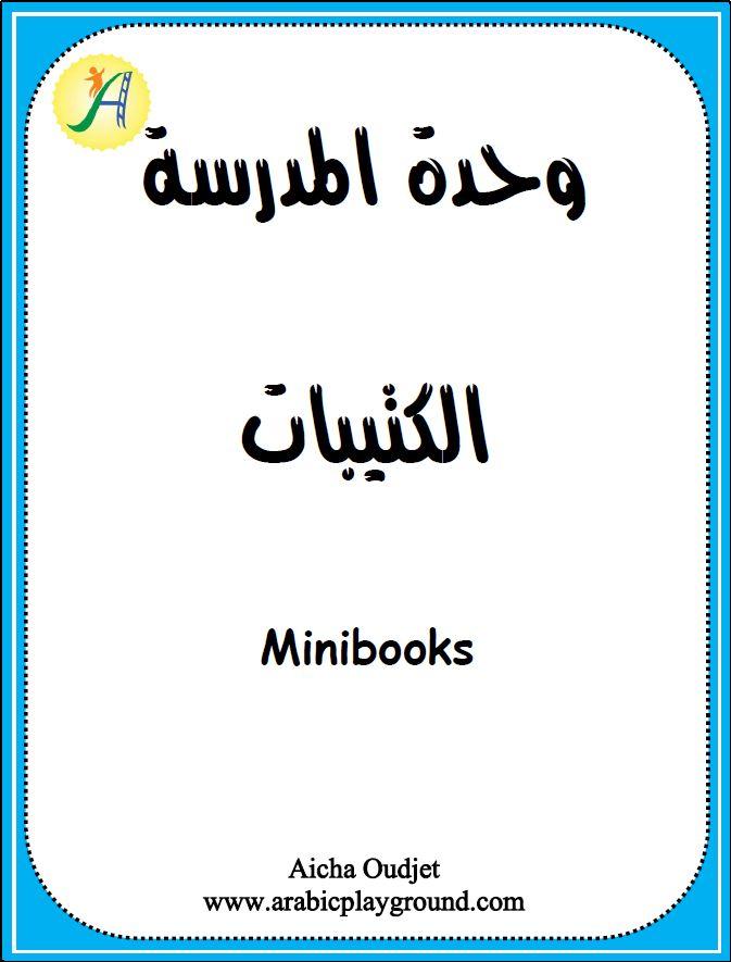 School Unit minibooks by Arabic Playground