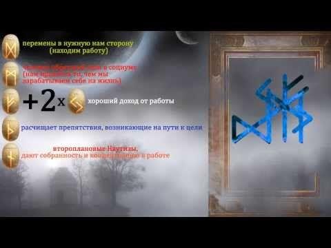 Руны / Руническая магия / Руническая Лаборатория / Выпуск #2 / Найти Работу - YouTube