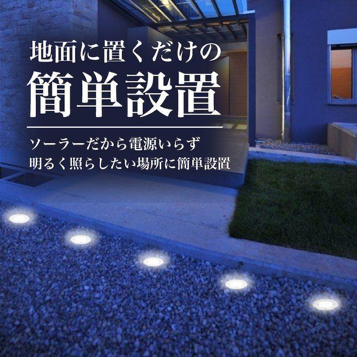 楽天市場 ソーラーライト 4個セット Esl 01 屋外 埋め込み ガーデン