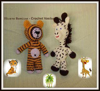 ΠΛΕΚΤΑ ΒΑΣΙΛΕΙΑ - CROCHET VASILIA : Ο Λονα το λιονταράκι και ο Τζιραφίνο βγήκαν βόλτα ...