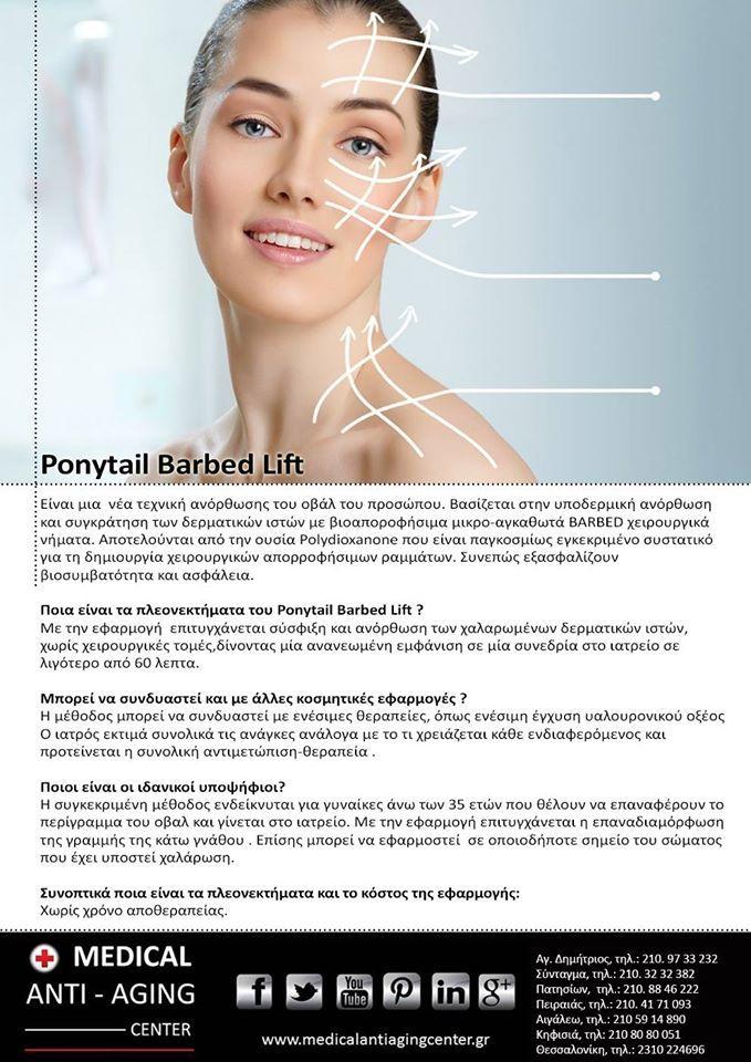 Ponytail Barbed Lift.... H νέα τεχνική ανόρθωσης του οβάλ του προσώπου. www.medicalantiagingcenter.gr