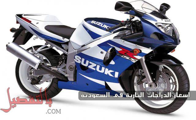 اسعار الدراجات النارية في السعودية سوزوكي 2019 Suzuki Gsxr Suzuki Gsx Suzuki
