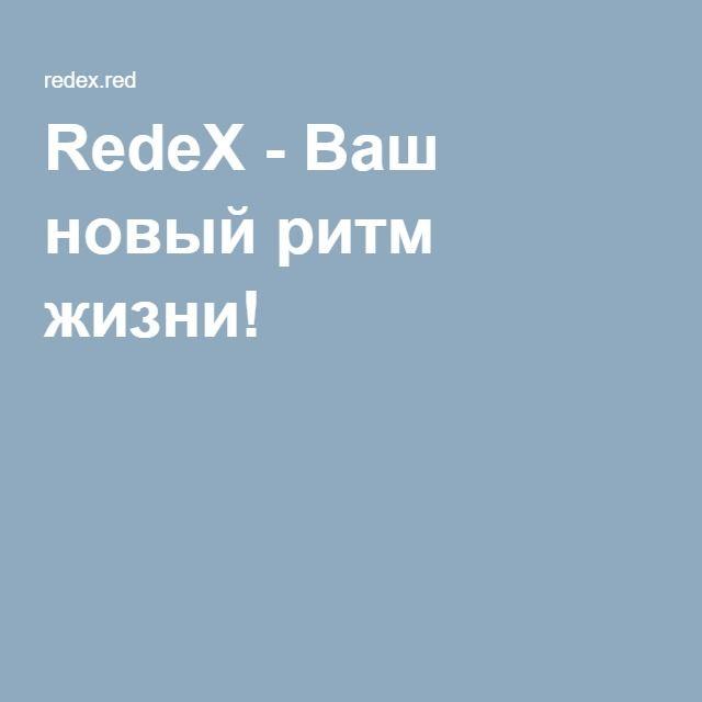 RedeX - Ваш новый ритм жизни!