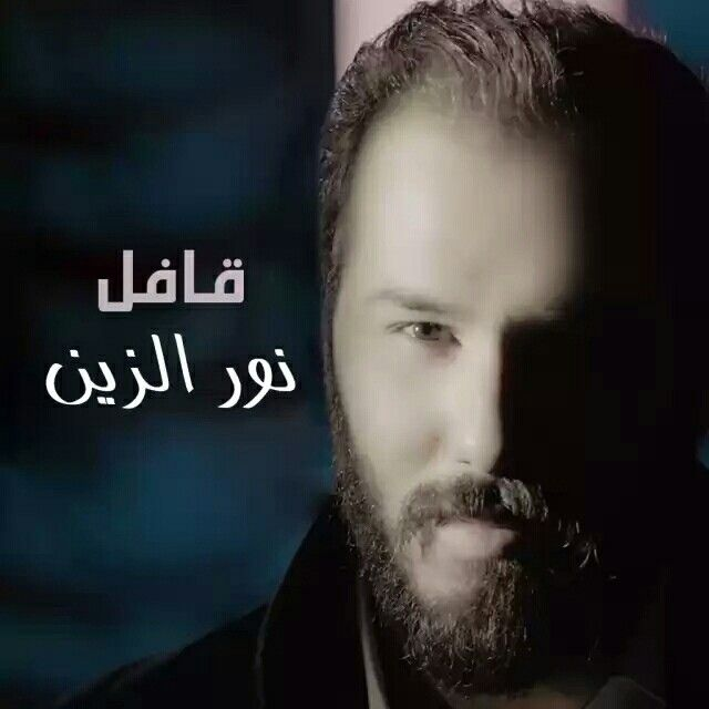 اغنية قافل نور الزين Arab Celebrities Singer Actors