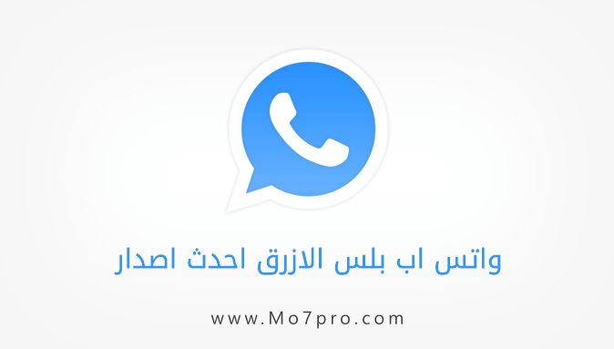 تنزيل واتس اب الازرق أحدث إصدار مجانا Whatsapp Blue Apk Mo7pro Company Logo Vimeo Logo Logos