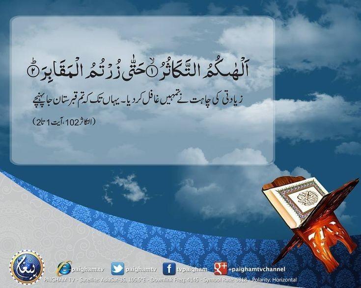 Ayat Of Today Quran Quotes Inspirational Quran Quotes Verses Quran Quotes Love