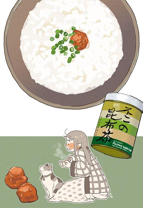 Plum kelp porridge ~ Web-tana