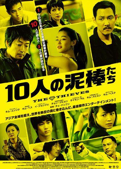 映画『10人の泥棒たち』 (C) 2012 SHOWBOX / MEDIAPLEX AND CAPER FILM ALL RIGHTS RESERVED.