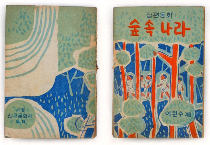 The covers and text in this post come from the hard-to-find book Bound Treasures: Graphic Art in Korean Children's Books of the Mid-20th Century by Lee Ho Baek and Jeong Byung-kyu.