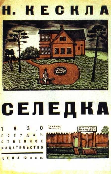 Будогоский Эдуард Анатольевич. Обложка книги Н.Кескла «Селедка»