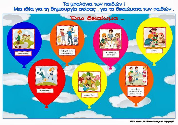 Το νέο νηπιαγωγείο που ονειρεύομαι : Τα μπαλόνια των παιδιών - Μια ιδέα για τη δημιουργία αφίσας για τα δικαιώματα των παιδιών