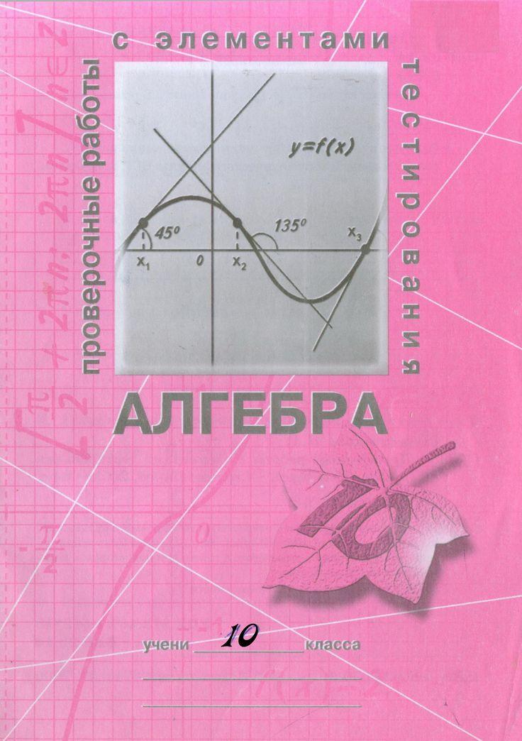 Алгебра Проверочные И Контрольные Работы 8 Класс Капитонова Гдз
