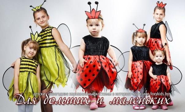 Интернкет магазин детских карнавальных костюмов