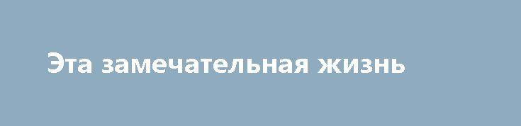 Эта замечательная жизнь http://hdrezka.biz/film/939-eta-zamechatelnaya-zhizn.html