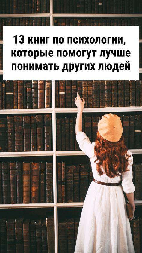 13 книг по психологии, которые помогут лучше понимать ...