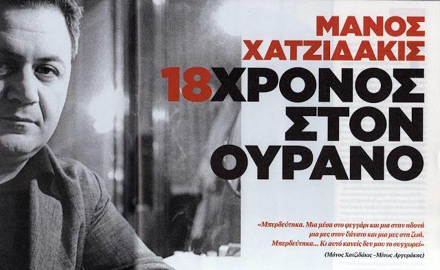 Ιδιωτική Οδός: Ο ΜΑΝΟΣ ΧΑΤΖΙΔΑΚΙΣ 18ΧΡΟΝΟΣ ΣΤΟΝ ΟΥΡΑΝΟ
