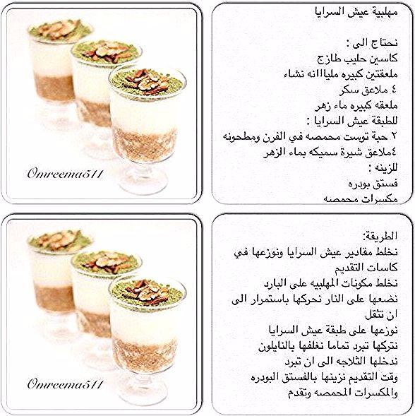 Instagram Photo By مطبخ أم ريما٥١١ Jun 10 2015 At 3 47 Am Dessert Recipes Recipes Chia Pudding Recipes