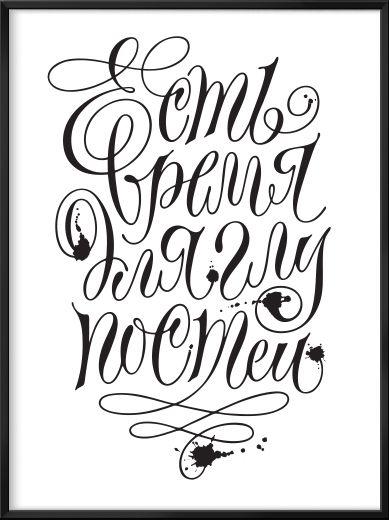 Есть время для глупостей (с) Наталья Торопицына http://zayazik.ru/OT-899-R-27 #gift #poster #zayazik #present #print #design #interior #decor #newyear #christmas