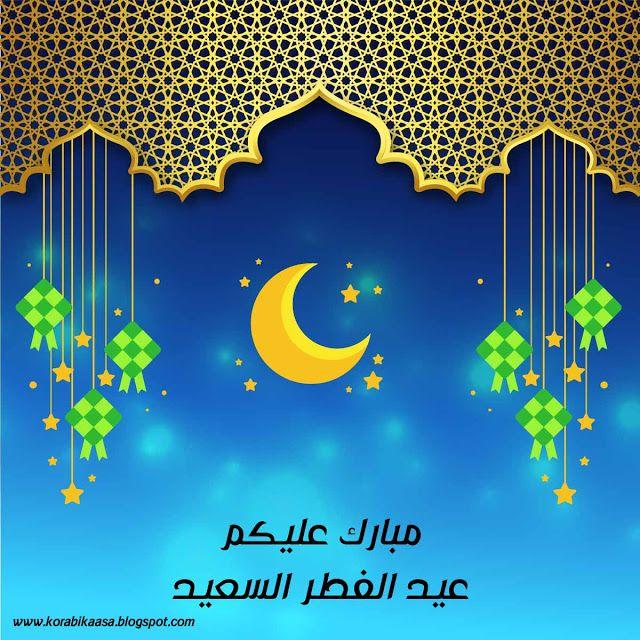 فيكتور عيد الفطر السعيد Ai تصاميم خاصة بأعياد المسلمين Eps Ramadan Kareem Pictures Eid Card Designs Eid Mubarak
