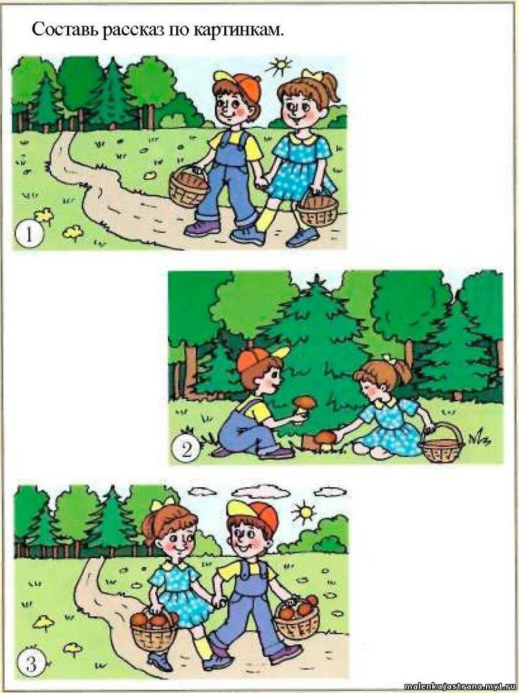 Задания для рассказывания по картинке