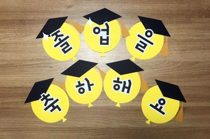 [졸업을 축하해요 풍선글자] 어린이집환경판 졸업식환경판 유치원환경판 졸업식환경구성 어린이집졸업식 : 꼼지락아뜰리에