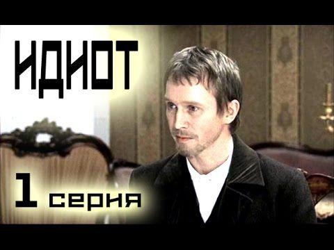 Идиот 1 серия - сериал в хорошем качестве HD (фильм с Мироновым 2003) - ...