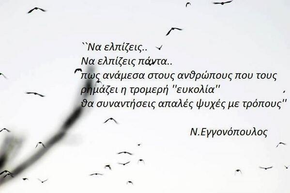Greek quotes, αλα Ελληνικά