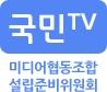 대안언론 국민TV-성공 할까요? 2013.03.09