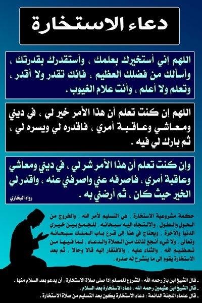 Dua'a Al Istikharah.