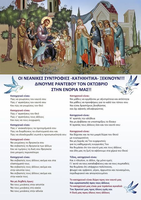 pentecost 2014 greek orthodox