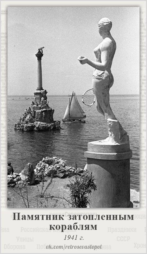 Памятник затопленным кораблям 1941 год. Ретро Севастополь. Старые фото