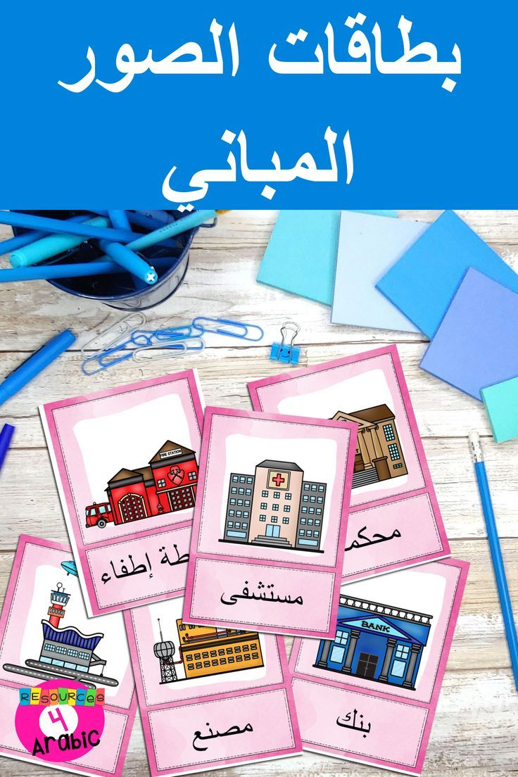 Arabic Places Vocabulary Cards In 2021 Vocabulary Cards Vocabulary Learn A New Language