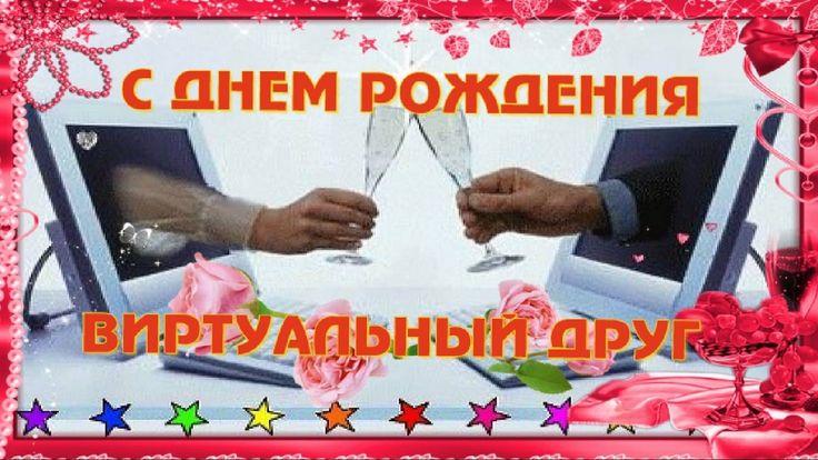 С днем рождения виртуальный друг #HappyBirthday Красивая видео открытка ...