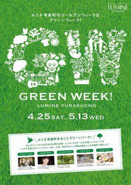 LUMINE YURAKUCHO GREEN WEEK!