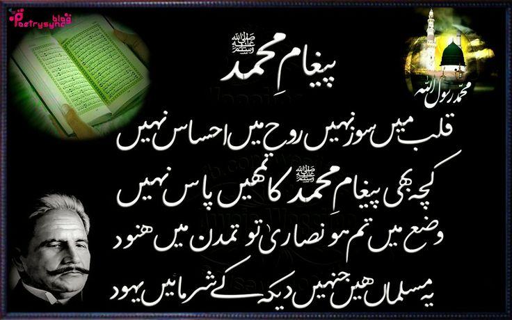Sad Quotes Wallpapers In Urdu Poetry Allama Iqbal Shayari In Urdu Font Images Iqbal