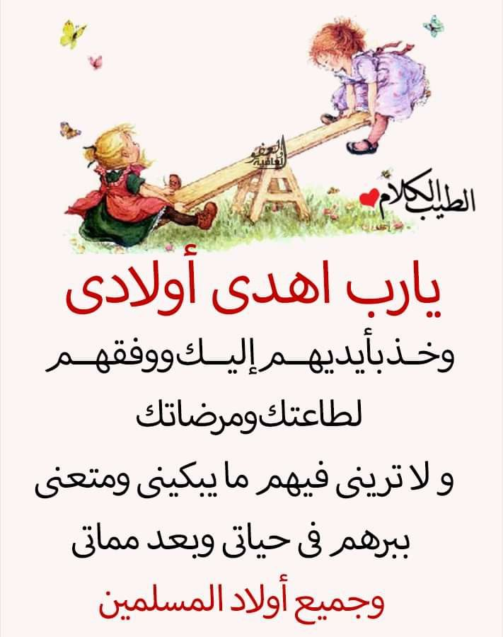 Pin By The Noble Quran On اولادي زوجي عائلتي Islam Facts Health Facts Fitness Health Facts