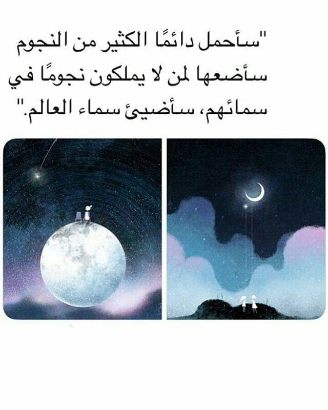 سأضيئ سماء العالم Photo Quotes Cute Couple Wallpaper Islamic Quotes
