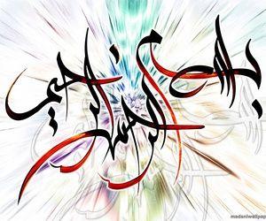 DesertRose:::Bismillah Arrahman Arraheem,;, calligraphy art,;,