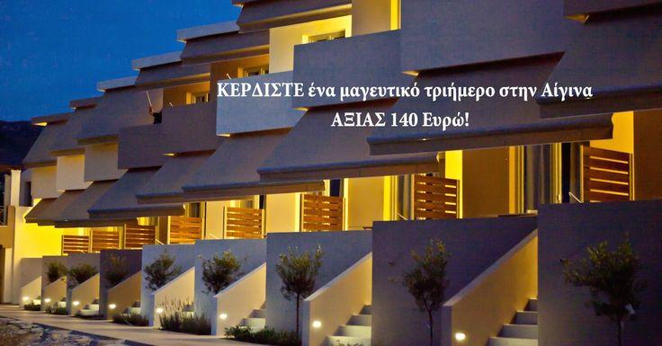 Διαγωνισμός Xanthippi Aegina! Powered by Discover Aegina.