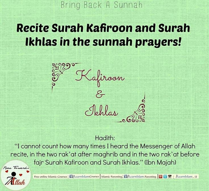 He S.A.W. used to recite Surah Kafiroon and Surah Ikhlaas in the Sunnah prayer of Fajr, Maghrib and the Two Rakat recited after Tawaaf.  #quran #surah #fajr #magrib #tawaaf #rakah #kaafiroon #ikhlas #sunnah #revive #hadeeth #Hadith #learnislam