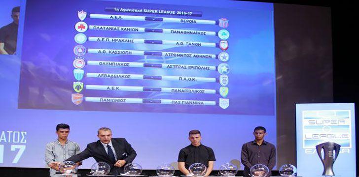 Superleague 2016-17: Η κλήρωση των αγωνιστικών του πρωταθλήματος!