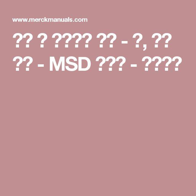 가스 및 화학물질 노출 - 폐, 기도 질환 - MSD 매뉴얼 - 일반인용