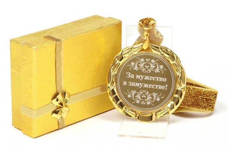 Замужество — это не семейное положение….. это — медаль. Она так и называется «За мужество!»