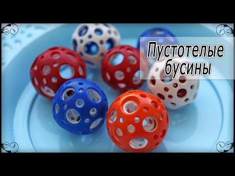▶ Пустотелые бусины из полимерной глины * Мастер-класс* Polymer clay tutorial - paper napkin and tinfoil core extracted theough the hole that were drille in. YouTube