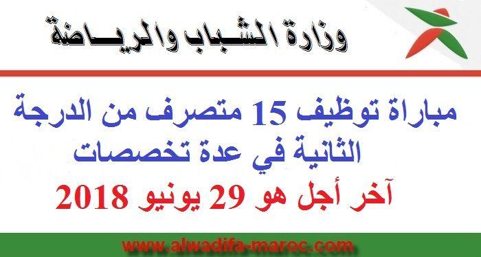 وزارة الشباب والرياضة مباراة توظيف 15 متصرفا من الدرجة الثانية في عدة تخصصات آخر أجل هو 29 يونيو 2018 Arabic Calligraphy Calligraphy